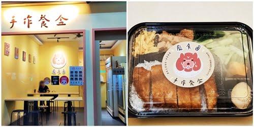 2020 12 25 132312 - 南屯便當|鬆食圈手作餐盒~多配菜的簡餐便當 東興路美食 配合UberEats外送