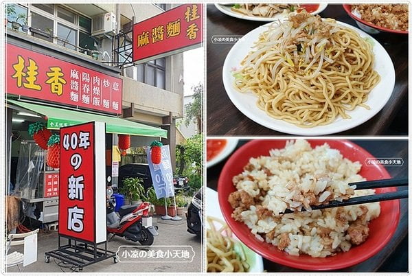 2020 12 27 210926 - 桂香麻醬麵│在地深耕40年,從早上營業到晚上9點,銅板價就可以吃飽飽