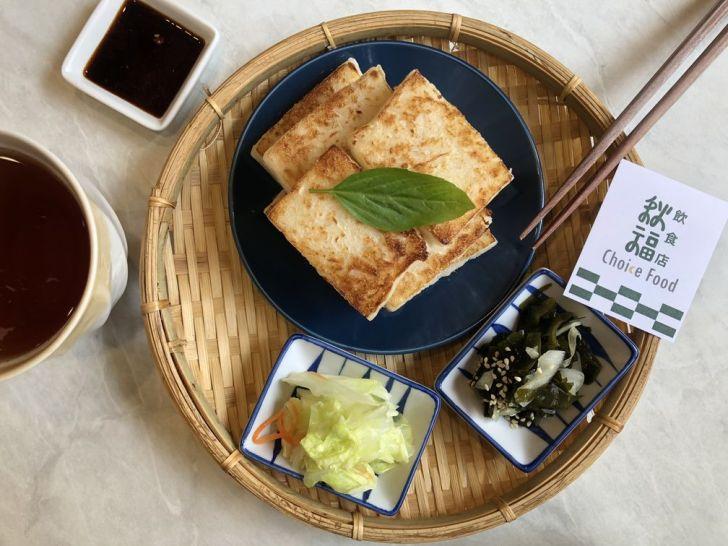 2020 12 31 201513 - 西區早午餐|台式早午餐秋福飲食店,傳統美食菜頭粿上桌啦~
