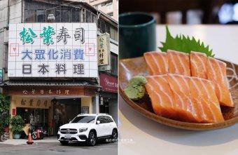 2020 12 31 222941 - 松葉壽司|中美街老派日料,三十年老字號美食
