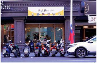 2021 01 11 170702 - 熱血採訪|台南人氣狸小路千層來逢甲開店啦!平價千層蛋糕又一間,每月還有限定超值組