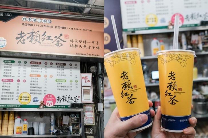 2021 01 13 081448 - 老賴茶棧 台中第二市場最夯的飲料店,古早味紅茶~招牌豆漿紅茶!
