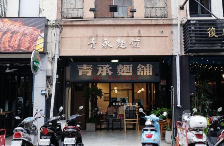 2021 01 15 230646 - 青承麵舖│老屋新生,復古帶有文青感的麵舖