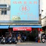 人氣臭豆腐新店面開幕!瑞穗臭豆腐,外酥內嫰臭豆腐,還有免費的紅茶、熱湯可喝~