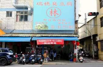2021 01 16 113208 - 人氣臭豆腐新店面開幕!瑞穗臭豆腐,外酥內嫰臭豆腐,還有免費的紅茶、熱湯可喝~