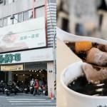 台中中區,東東芋圓市府店,冬季限定燒仙草,不用去大坑就可以吃到東東芋圓!
