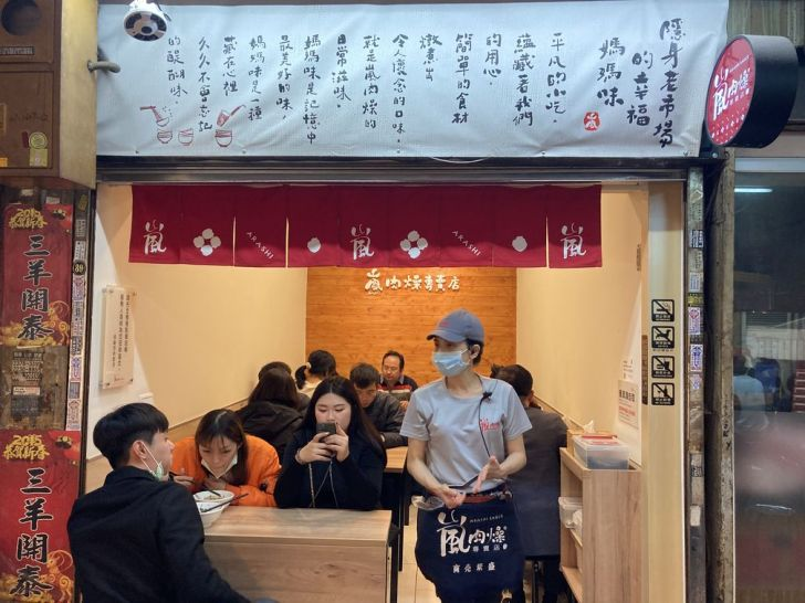 2021 01 24 190707 - 第二市場肉燥飯|人氣名店嵐肉燥專賣店,傳統小吃也能很文青,排隊人潮沒停過!