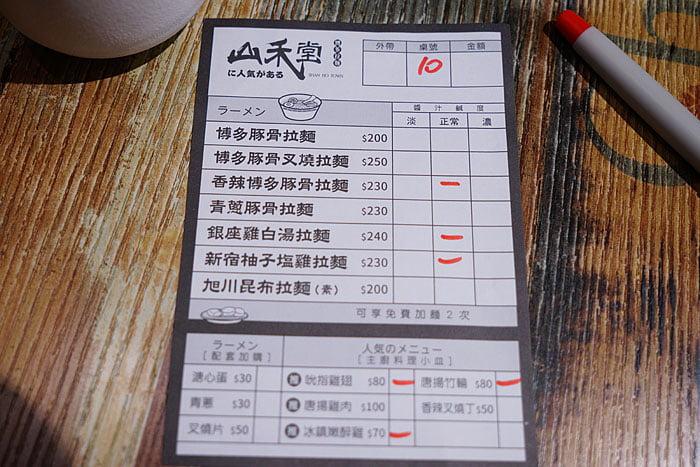2021 01 24 214648 - 熱血採訪│ 新宿柚子鹽雞拉麵台中也能吃得到!免費加麵兩次,男生也能吃很飽