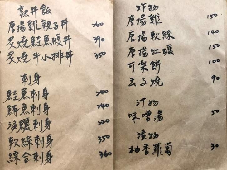 2021 01 31 140057 - 北區丼飯 評價高達4.8星的回 未了日式丼飯,鮭魚玫瑰花丼飯好吸睛,鄰近中國醫~