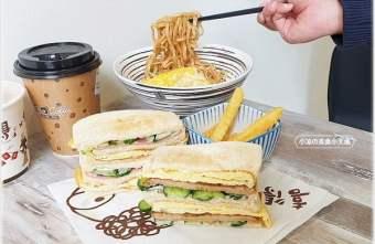 2021 01 31 203943 - 台中早午餐║一大早就有拌麵、刈包、義大利麵以及柔軟的炭火三明治可選(近火車站、台中國小)