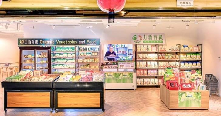 2021 02 20 104925 - 熱血採訪│力新有機美食生活超市,台中最新有機美食生活超市開幕啦!現場還有麵點可以享用!