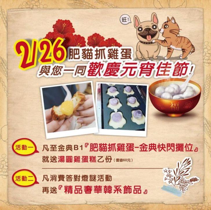 2021 02 25 012918 - 熱血採訪|湯圓雞蛋糕快閃金典B1,元宵節猜燈謎拿好禮,肥貓雞蛋糕元宵限定
