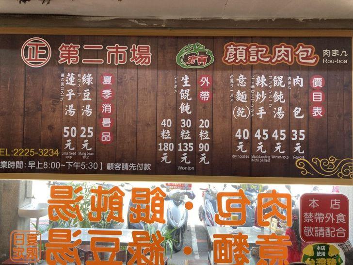 2021 02 28 165059 - 第二市場|市場第三代美食老店,現包餛飩一挖二放三捏下水滾,鮮嫩口感吃得到