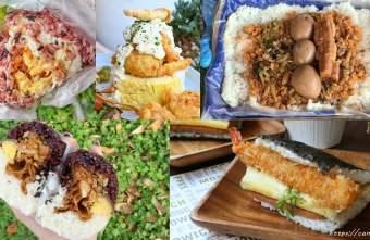 2021 02 28 225919 - 台中飯糰懶人包!台中人氣必吃飯糰,傳統飯糰、紫米飯糰、沖繩飯糰、雙色飯糰,想吃的都在這~
