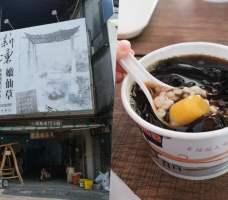 2021 03 01 144125 - 新凍嫩仙草 大坑50年老店,古法製成的古早味仙草,一碗$35, C/P值超高!