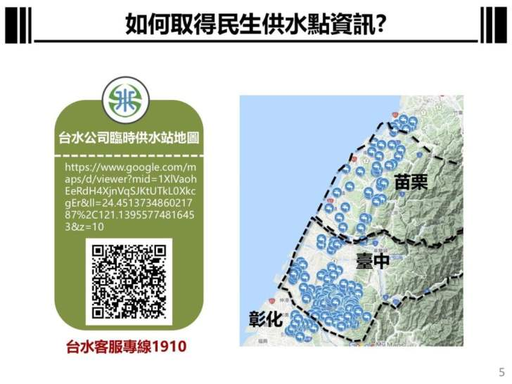 2021 03 24 183142 - 水情嚴峻!台中部分地區將於4/6起實施「供五停二」,停水時間、地區一次看