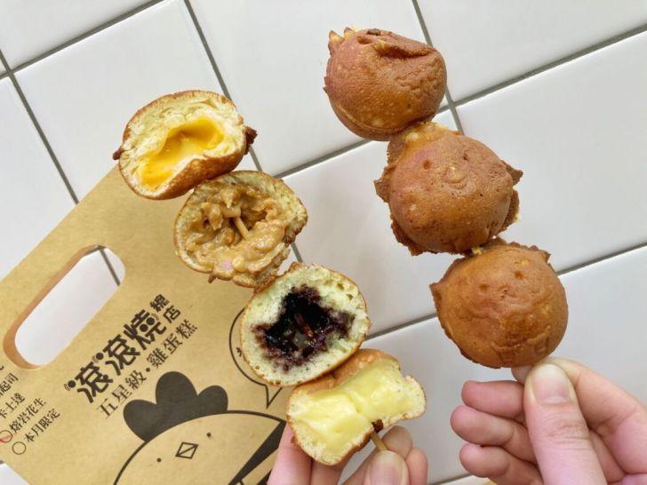 2021 03 30 041258 - 逢甲人氣滾滾燒雞蛋糕搬遷至永興街,生意依舊搶搶滾,雙餡起司超牽絲可長達30公分