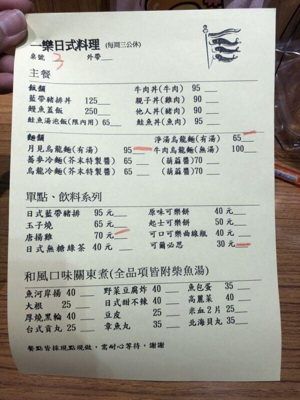2021 04 13 190339 - 偽出國!彷彿置身日本的路邊攤吃晚餐,隱藏在一中商圈的百元平價日式美食
