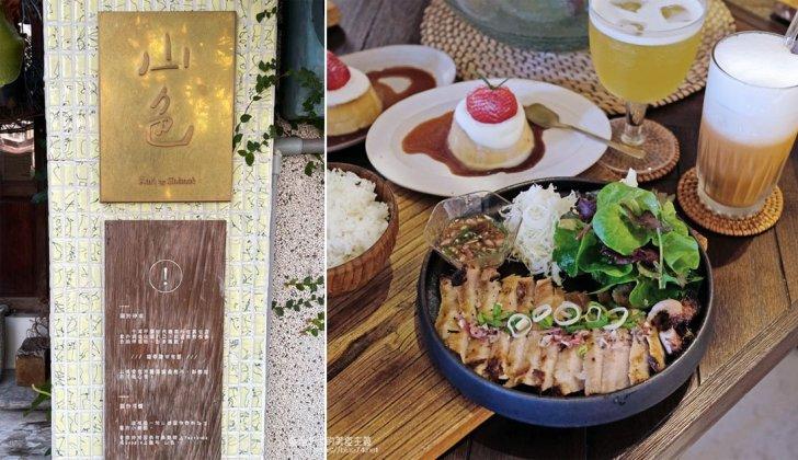 2021 04 17 165100 - 山色|以泰國辛香料為主題的小餐館