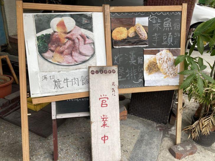 2021 04 30 174419 - 向上市場不起眼溫馨日式家庭料理,大推薄切炙燒牛肉飯,還有北海道傳統小吃伊摩奇口感超特別