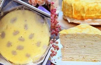 2021 05 04 153841 - 熱血採訪|芋頭控必吃!超厚實芋頭千層蛋糕,取用在地食材,真材實料,吃的到新鮮大甲芋頭,價格親民,母親節蛋糕首選~