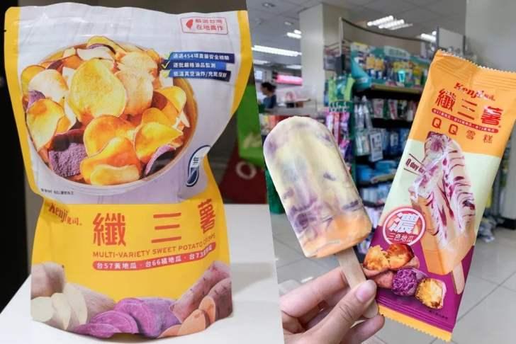 2021 05 10 130508 - 纖三薯QQ雪糕 7-11 把好市多賣超夯的洋芋片變冰棒!地瓜色大理石紋超酷