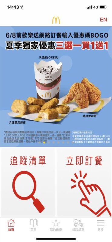 2021 05 14 195105 - 麥當勞OREO冰炫風、麥克雞塊、勁辣香雞翅,通通買一送一,活動只到這天!