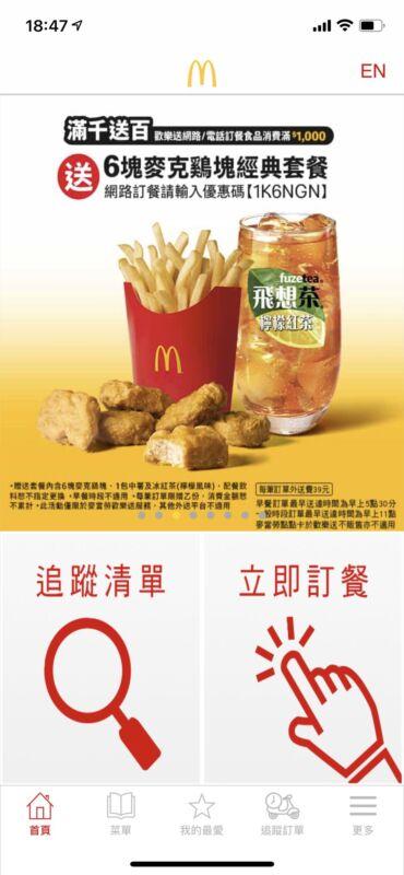 2021 05 14 195217 - 麥當勞OREO冰炫風、麥克雞塊、勁辣香雞翅,通通買一送一,活動只到這天!