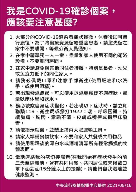 2021 05 17 004833 - 西屯重慶國小確診停課兩周!台中確診足跡整理