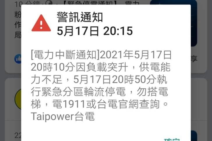 2021 05 17 201938 - 最新狀況~未到高峰供電已亮黃燈,若需限電這次改為這兩區!