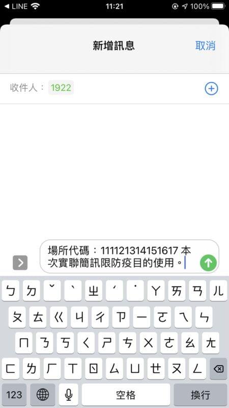 2021 05 19 115222 - 超方便!全國通用「簡訊實聯制」APP不需留個資,手機一掃秒通關
