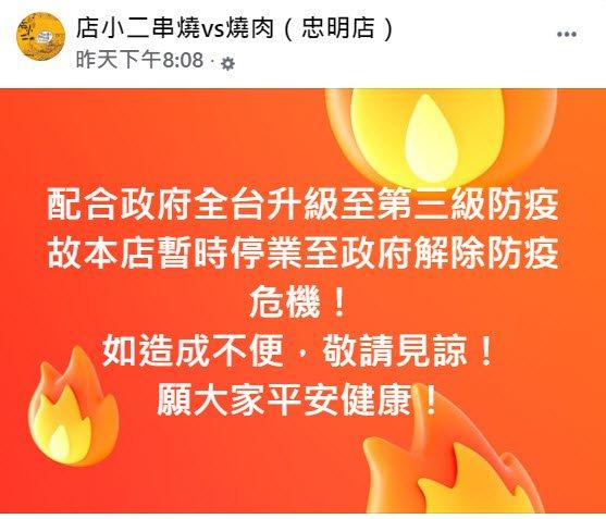 2021 05 20 204251 - 台中人氣餐廳、連鎖集團暫停營業懶人包