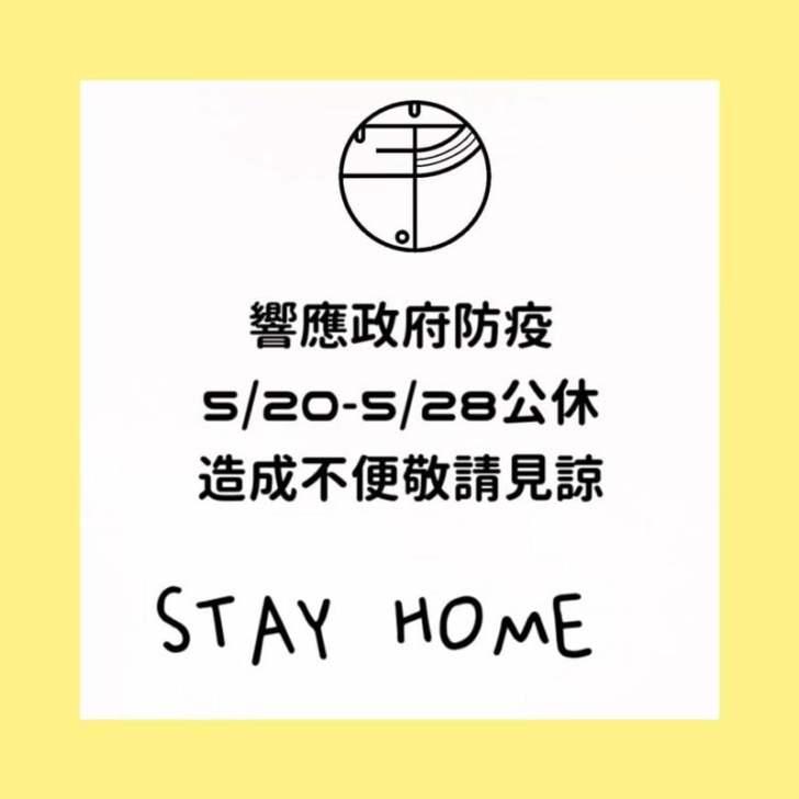 2021 05 20 204314 - 台中人氣餐廳、連鎖集團暫停營業懶人包