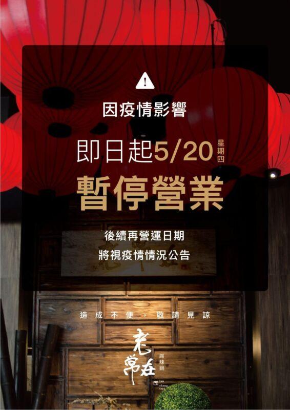 2021 05 20 204344 - 台中人氣餐廳、連鎖集團暫停營業懶人包