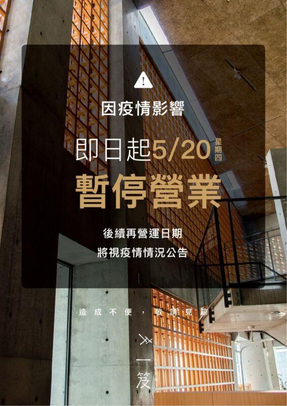 2021 05 20 204357 - 台中人氣餐廳、連鎖集團暫停營業懶人包