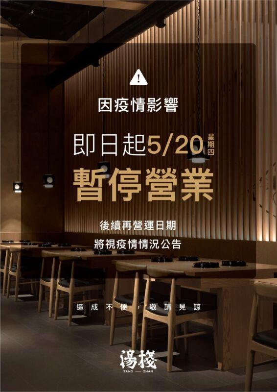 2021 05 20 204432 - 台中人氣餐廳、連鎖集團暫停營業懶人包