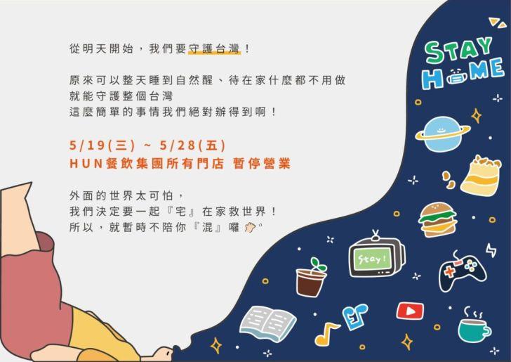 2021 05 20 204508 - 台中人氣餐廳、連鎖集團暫停營業懶人包