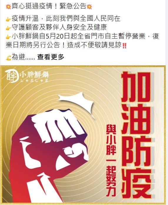 2021 05 20 204520 - 台中人氣餐廳、連鎖集團暫停營業懶人包