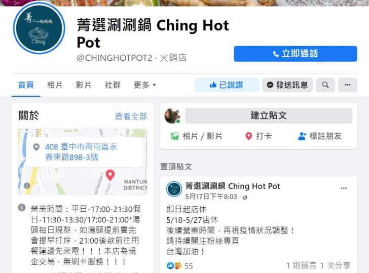 2021 05 20 205634 - 台中人氣餐廳、連鎖集團暫停營業懶人包