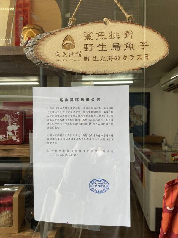2021 05 23 190632 - 熱血採訪|遇到疫情人力短缺包不出來,台中烏魚子肉粽限量販售,滿單再送野生烏魚子!