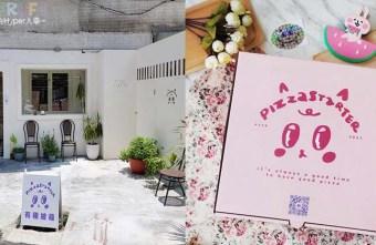 2021 06 21 120900 - 有著萌萌臉的粉紅色披薩盒超少女心,有種披薩主打南義巴里式薄皮披薩,副餐選擇也不少!
