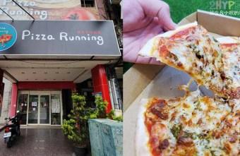 2021 06 21 123101 - 台中共有九家分店的Pizza Running,也有榴槤或鹹豬肉等特殊口味!想吃的時候就近訂起來啦~