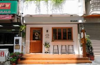 2021 07 13 002413 - 與魚咖啡|金鯱燒搭配咖啡組合,隱身在台中舊城區巷弄中的咖啡館