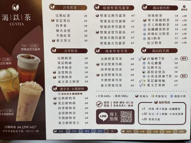 2021 07 14 193422 - 熱血採訪 北平商圈新開幕飲料店渴以茶,每日現挖芒果、葡萄柚,整杯滿滿果肉,第二杯半價優惠!