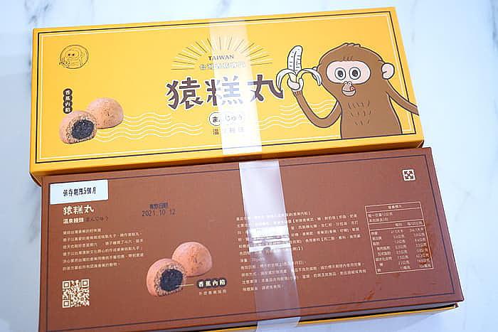 2021 07 31 173059 - 熱血採訪│從日本紅回台灣的猿糕丸快閃漢口路!加開場只剩三天,每天只賣1小時