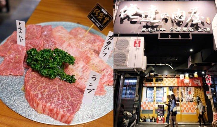 2021 08 25 140519 - 2021米其林臺中指南最新摘星名單公布,你心目中最好吃的餐廳入榜了嗎?