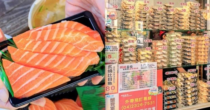 2021 08 26 162935 - 阿裕壽司,台中超高人氣生魚片、壽司專賣店,大推超香嫩鮭魚肚、滿滿魚肉味噌湯,平價也能吃得好滿足!