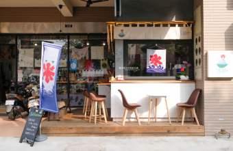 2021 08 31 204215 - 清樹日式刨冰 街邊日式刨冰店,以阿公名字為店名,近科博館、廣三SOGO