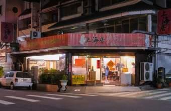 2021 08 31 205307 - 上海居私房料理 單點和桌菜都可,老人小孩也適宜,家庭聚會及節日慶祝地點推薦