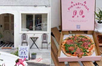 2021 09 20 004356 - 有種PIZZA Starter|台中窯烤披薩推薦,近台中美術館